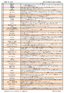 blog用94回_page-0001 (2).jpg
