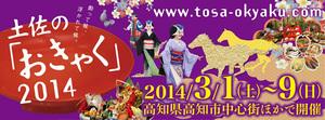 okyaku2014_02.jpg