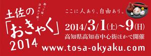 okyaku2014_03.jpg