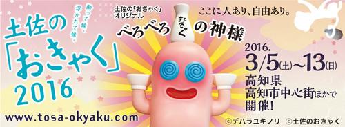 okyaku2016_banner-01.jpg