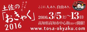 okyaku2016_banner-02.jpg