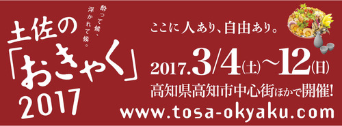 okyaku201701.jpg