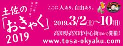 okyaku2019_02_250.jpg